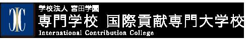 学校法人 宮田学園 専門学校 国際貢献専門大学校