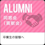 同窓会(貢献会):卒業生の皆様へ