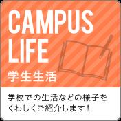 学生生活:学校での生活などの様子をくわしくご紹介します!