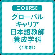 グローバルキャリア日本語教師養成学科