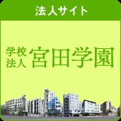[法人サイト]学校法人 宮田学園