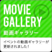 動画ギャラリー:イベントの動画ギャラリーが更新されました!