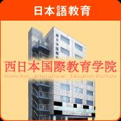 [日本語教育]西日本国際教育学院