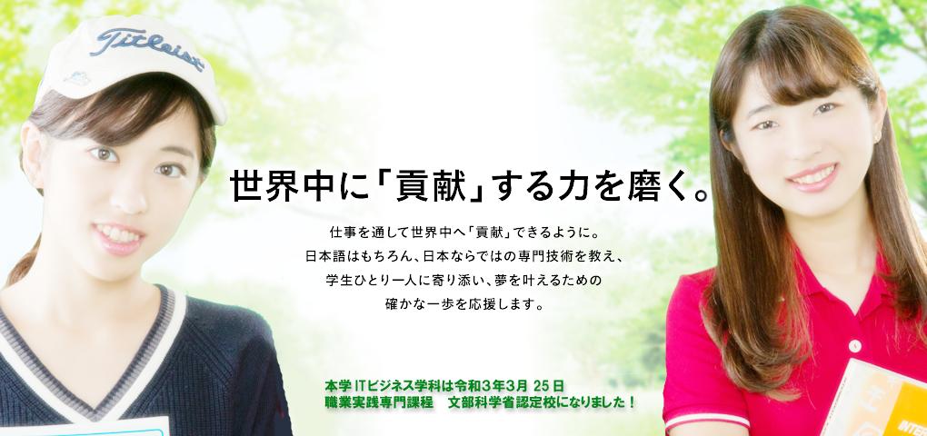 世界中に「貢献」する力を磨く。仕事を通して世界中へ「貢献」できるように。日本語はもちろん、日本ならではの専門技術を教え、学生ひとり一人に寄り添い、夢を叶えるための確かな一歩を応援します。