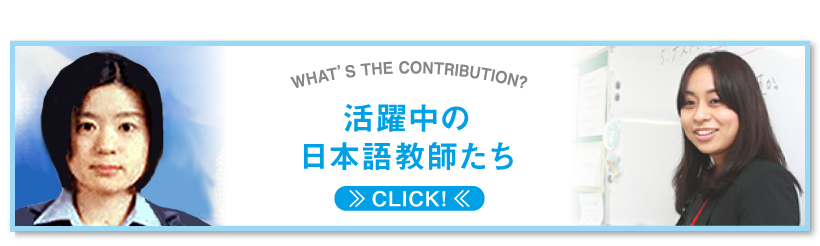 国内・海外で活躍中の日本語教師たち