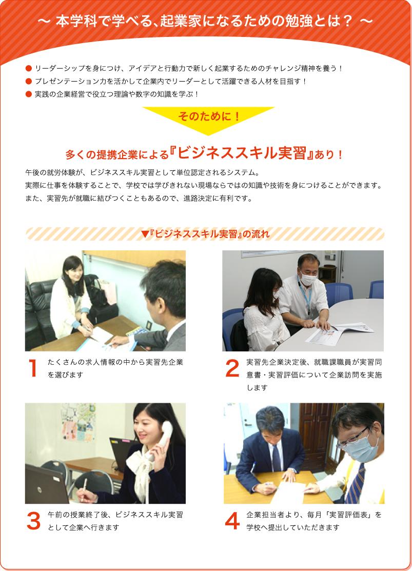 ~本学科で学べる、起業家になるための勉強とは?~ 多くの提携企業による『ビジネススキル実習』あり!