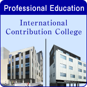 [Professional Education] International Contribution College