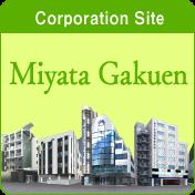 [Corporation Site] Miyata Gakuen