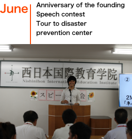 June/Anniversary of the founding/Speech contest/Tour to disaster prevention center
