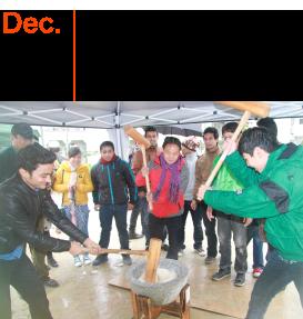 December/Winter vacation/Pounding rice cake