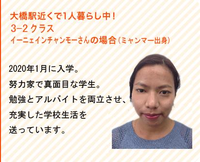 大橋駅近くで1人暮らし中!2Bクラス バニヤ ナレシュさんの場合/2015年4月に入学。努力家で真面目な学生。勉強とアルバイトを両立させ、充実した学校生活を送っています。