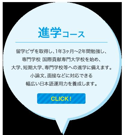 進学コース/留学ビザを取得し、1年3ヶ月〜2年間勉強し、専門学校 国際貢献専門大学校を始め、大学、短期大学、専門学校等への進学に備えます。小論文、面接などに対応できる幅広い日本語運用力を養成します。/CLICK!