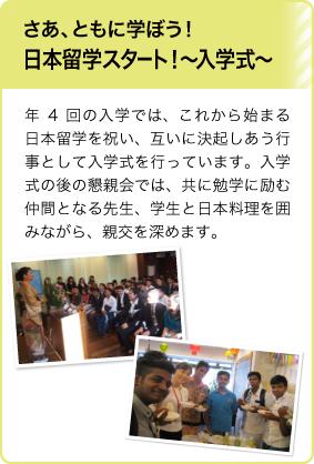 さあ、ともに学ぼう!日本留学スタート!〜入学式〜/年4回の入学では、これから始まる日本留学を祝い、互いに決起しあう行事として入学式を行っています。入学式の後の懇親会では、共に勉学に励む仲間となる先生、学生と日本料理を囲みながら、親交を深めます。