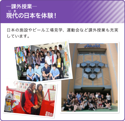 ―課外授業―現代の日本を体験!/日本の施設やビール工場見学、運動会など課外授業も充実しています。