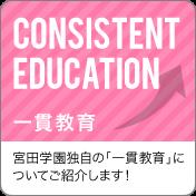 一貫教育:宮田学園独自の「一貫教育」についてご紹介します!
