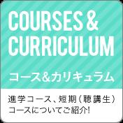 コース&カリキュラム:進学コース、短期(聴講生)コースについてご紹介!