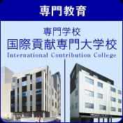 [専門教育]専門学校 国際貢献専門大学校