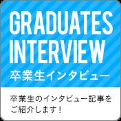 卒業生インタビュー:卒業生のインタビュー記事をご紹介します!