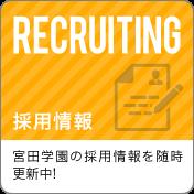 採用情報:宮田学園の採用情報を随時更新中!