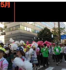 5月/博多のお祭り/「どんたく」パレードに参加