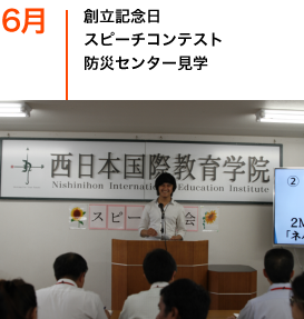 6月/創立記念日/スピーチコンテスト防災センター見学
