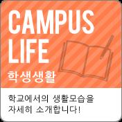 학생생활:학교에서의 생활모습을 자세히 소개합니다!