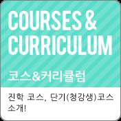 코스&커리큘럼:공헌진학 코스, 단기(청강생)코스 소개!