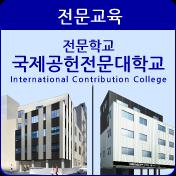 전문교육:전문학교 국제공헌전문대학교