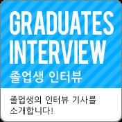 졸업생 인터뷰:졸업생의 인터뷰 기사를 소개합니다!