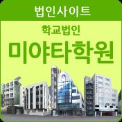 법인사이트 학교법인 미야타학원