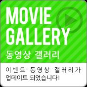 동영상 갤러리:이벤트 동영상 갤러리가 업데이트 되었습니다!