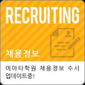 채용정보:미야타학원 채용정보 수시 업데이트중!