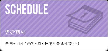 연간행사:본 학원에서 1년간 개최되는 행사를 소개합니다!