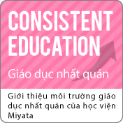 Giáo dục nhất quán :Giới thiệu môi trường giáo dục nhất quán của học viện Miyata