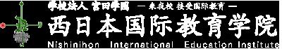 西日本国际教育学院 学校法人 宫田学园-来我校 接受国际教育-