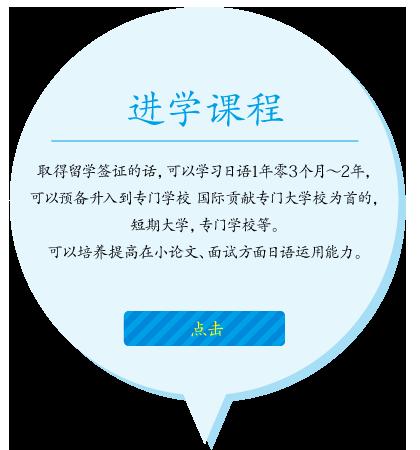 进学课程/取得留学签证的话,可以学习日语1年零3个月~2年,可以预备升入到专门学校 国际贡献专门大学校为首的,短期大学,专门学校等。可以培养提高在小论文、面试方面日语运用能力。/点击