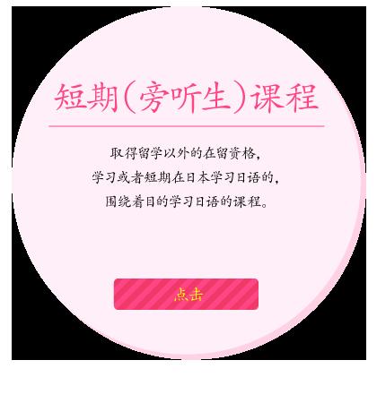 短期(听讲生)线路/取得留学以外的在留资格和想短期学习日语的学生,无关目的而学习日语的线路。/点击
