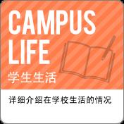 学生生活:学详细介绍在学校生活的情况