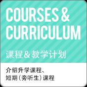 课程&教学计划:介绍升学课程、短期(旁听生)课程