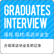 采访毕业生:介绍采访毕业生的记事