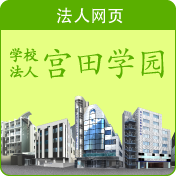 法人网页  学校法人  宫田学园