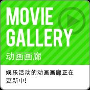 动画画廊:娱乐活动的动画画廊正在更新中!