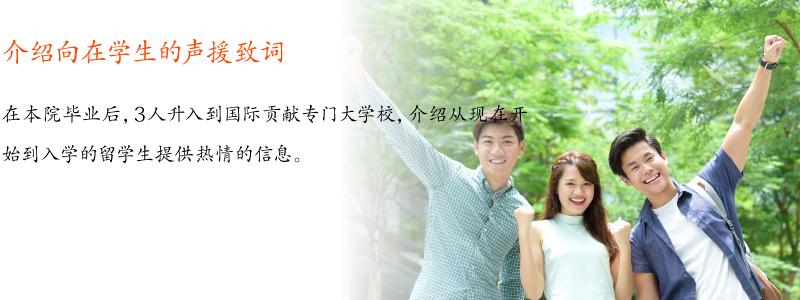 介绍向在学生的声援致词在本院毕业后,3人升入到国际贡献专门大学校,介绍从现在开始到入学的留学生提供热情的信息。