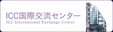 ICC国際交流センター