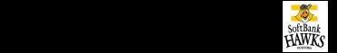 学校法人宮田学園は、福岡ソフトバンクホークスのオフィシャルスポンサーです。