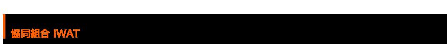 経営者の知識向上を図り、地域・国際社会に貢献する。 協同組合 IWAT TEL 092-725-5224 FAX 092-553-0336 〒810-0073 福岡市中央区舞鶴2丁目1番1号