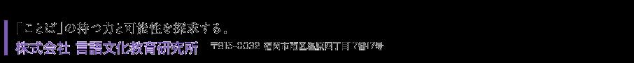 「ことば」の持つ力と可能性を探求する。 株式会社 言語文化教育研究所 TEL 092-554-7711 〒815-0032 福岡市南区塩原4丁目17番17号