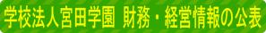 宮田学園財務情報(PDF)