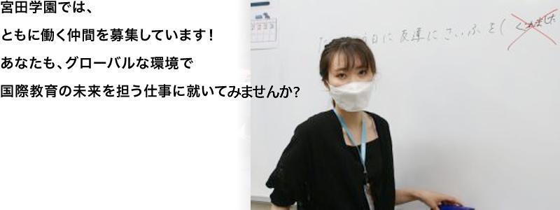 宮田学園では、ともに働く仲間を募集しています!あなたも、グローバルな環境で国際教育の未来を担う仕事に就いてみませんか?